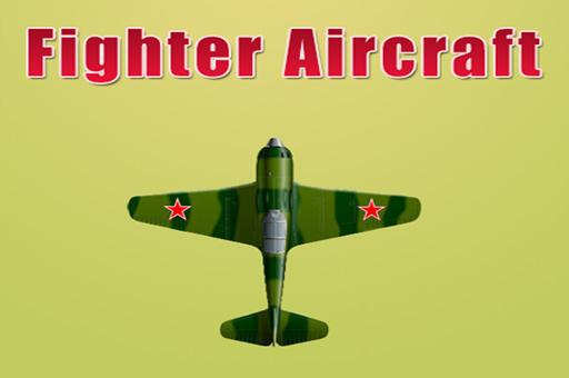 لعبة طائرات مقاتلة
